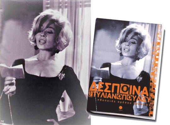 GREEK CINEMA, Δέσποινα Στυλιανοπούλου έγινε 87 ετών, DESPOINA STYLIANOPOULOU, ΔΕΣΠΟΙΝΑ ΣΤΥΛΙΑΝΟΠΟΥΛΟΥ, ΕΛΛΗΝΙΚΟΣ ΚΙΝΗΜΑΤΟΓΡΑΦΟΣ, ΚΩΜΩΔΙΕΣ, nikosonline.gr