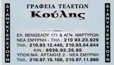 ΚΥΡΙΑΚΟΣ ΜΗΤΣΟΤΑΚΗΣ, ΠΡΩΘΥΠΟΥΡΓΟΣ, ΝΔ, KYRIAKOS MITSOTAKIS, ND, ΚΟΥΛΗΣ, KOULIS, ΧΙΟΥΜΟΡ, ΣΑΤΙΡΑ, ΓΕΛΙΟ, nikosonline.gr