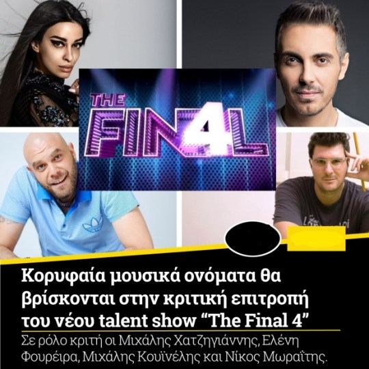 ANT1, Νίκος Μωραϊτης, FINAL4, TALENT SHOW, TV, ΤΗΛΕΟΡΑΣΗ, nikosonline.gr
