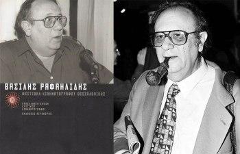 Vasilis Rafailidis, ΤΟ BLOG ΤΟΥ ΝΙΚΟΥ ΜΟΥΡΑΤΙΔΗ, nikosonline.gr