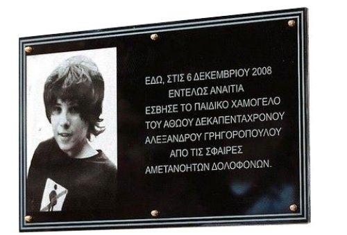 Αλέξανδρος Γρηγορόπουλος, Alexandros Grigoropoulos, ΤΟ BLOG ΤΟΥ ΝΙΚΟΥ ΜΟΥΡΑΤΙΔΗ, nikosonline.gr