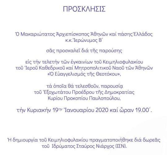 Σελίδες ημερολογίου, Παρασκευή 17/1/2020, Λιβύη, Μητσοτάκης, Τουρκία, Tourkia, Mitsotakis, E.E., Olympos, Όλυμπος, nikosonline.gr