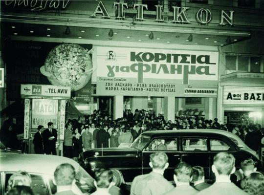 Πάμε σαν άλλοτε, παλιές φωτογραφίες, νοσταλγία, Παλιά Ελλάδα, Vintage, Old photos, Nostalgia, Greece, nikosonline.gr