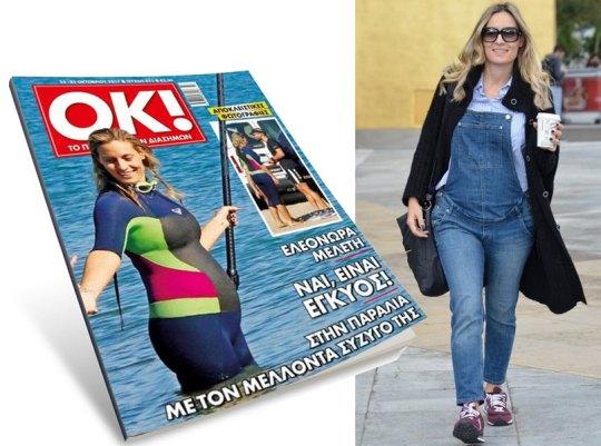Ελληνίδες στην εγκυμοσύνη, ΓΝΩΣΤΕΣ ΓΥΝΑΙΚΕΣ, ΕΓΚΥΟΙ, ΠΑΙΔΙΑ, ELLINIDES, PREGNANT, MENEGAKI, MELETI, DOUKISSA, nikosonline.gr