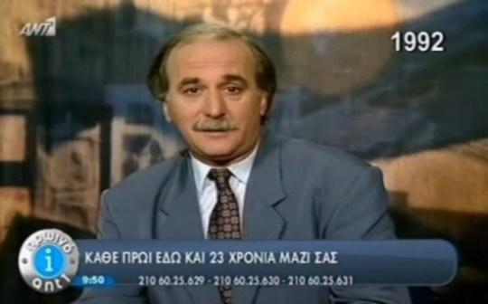 Γιώργος Παπαδάκης Ant 1, Giorgos Papadakis Ant1, ΤΟ BLOG ΤΟΥ ΝΙΚΟΥ ΜΟΥΡΑΤΙΔΗ, nikosonline.gr