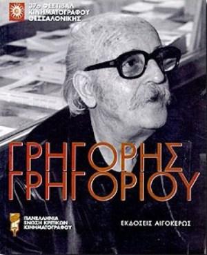 Γρηγόρης Γρηγορίου, ΤΟ BLOG ΤΟΥ ΝΙΚΟΥ ΜΟΥΡΑΤΙΔΗ, nikosonline.gr