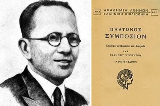 Ιωάννης Συκουτρής, Ioannis Sykoutris, ΤΟ BLOG ΤΟΥ ΝΙΚΟΥ ΜΟΥΡΑΤΙΔΗ, nikosonline.gr