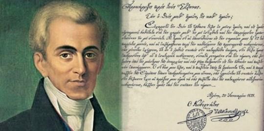 Χρονολόγιο, Ιωάννης Καποδίστριας, ioannis Kapodistrias, ΤΟ BLOG ΤΟΥ ΝΙΚΟΥ ΜΟΥΡΑΤΙΔΗ, nikosonline.gr
