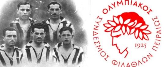 Χρονολόγιο, Ολυμπιακός, ΟΣΦΠ, Olympiacos, ΤΟ BLOG ΤΟΥ ΝΙΚΟΥ ΜΟΥΡΑΤΙΔΗ, nikosonline.gr