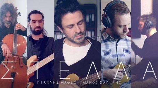 Και ξαφνικά ήρθε η Στέλλα, Stella, Giannis Mathes, Manos Sagris, Γιάννης Μαθές, Μάνος Σαγκρής, τραγούδι, song, music, nikosonline.gr