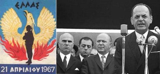 Χρονολόγιο, Δικτατορία, Χούντα, Greek Junta, ΤΟ BLOG ΤΟΥ ΝΙΚΟΥ ΜΟΥΡΑΤΙΔΗ, nikosonline.gr