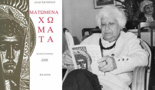 Χρονολόγιο, Διδώ Σωτηρίου, Dido Sotiriou, ΤΟ BLOG ΤΟΥ ΝΙΚΟΥ ΜΟΥΡΑΤΙΔΗ, nikosonline.gr