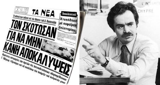 Χρονολόγιο, Αλέξανδρος Παναγούλης, Alexandros Panagoulis, ΤΟ BLOG ΤΟΥ ΝΙΚΟΥ ΜΟΥΡΑΤΙΔΗ, nikosonline.gr