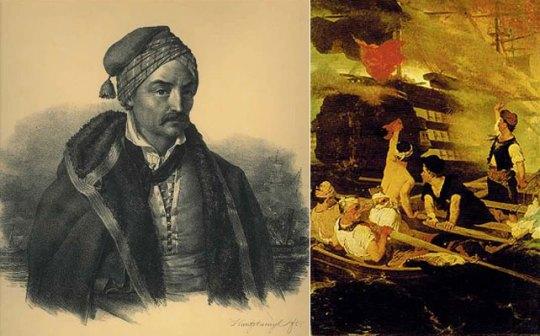Χρονολόγιο, Κωνσταντίνος Κανάρης, konstantinos Kanaris, ΤΟ BLOG ΤΟΥ ΝΙΚΟΥ ΜΟΥΡΑΤΙΔΗ, nikosonline.gr