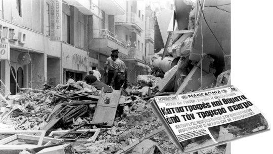 Η ταυτότητα της ημέρας, Σεισμός Θεσσαλονίκη, Earthquake Thessaloniki, ΤΟ BLOG ΤΟΥ ΝΙΚΟΥ ΜΟΥΡΑΤΙΔΗ, nikosonline.gr