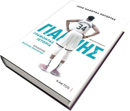 Το βιβλίο για τον Γιάννη, Γιάννη Αντετοκούνμπο, μπάσκετ, Jose Manuel Puertas, Giannis Antetokounmpo, Basket, book, vivlio, nikosonline.gr