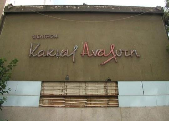 Κάκια Αναλυτή, Κατέρρευσε μετά τον θάνατο του Ρηγόπουλου, Kakia Analyti, theatro, Costas Rigopoulos, Ελληνικός κινηματογράφος, ηθοποιός, θέατρο, nikosonline.gr