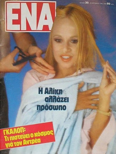 Η συνεργασία μου με την Αλίκη, Αλίκη Βουγιουκλάκη, Νίκος Μουρατίδης, Aliki Vougiouklaki, Nikos Mouratidis, theatro, nikosonline.gr