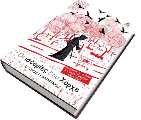 Σπύρος Γραμμένος, «Ιστορίες του Χόρχε», δίσκος, μουσική, παρτι, Spiros Grammenos, music, cd, book, party, βιβλίο, nikosonline.gr