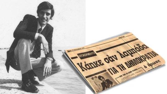 Η ταυτότητα της ημέρας, Κώστας Γεωργάκης, Costas Georgakis, ΤΟ BLOG ΤΟΥ ΝΙΚΟΥ ΜΟΥΡΑΤΙΔΗ, nikosonline.gr
