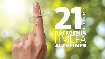Η ταυτότητα της ημέρας, Νόσος Alzheimer, Αλτσχάιμερ, ΤΟ BLOG ΤΟΥ ΝΙΚΟΥ ΜΟΥΡΑΤΙΔΗ, nikosonline.gr