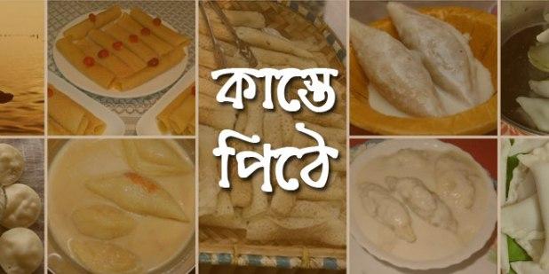 Bengali Recipes