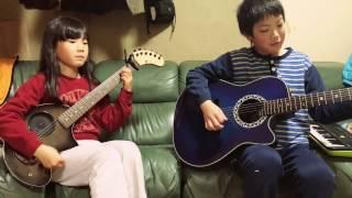 日々/吉田山田 ギター弾き語り 兄妹コンビ(11歳・9歳)