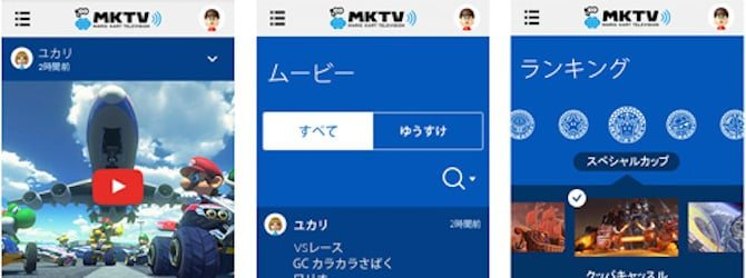 mario-kart-tv-smartphone-application