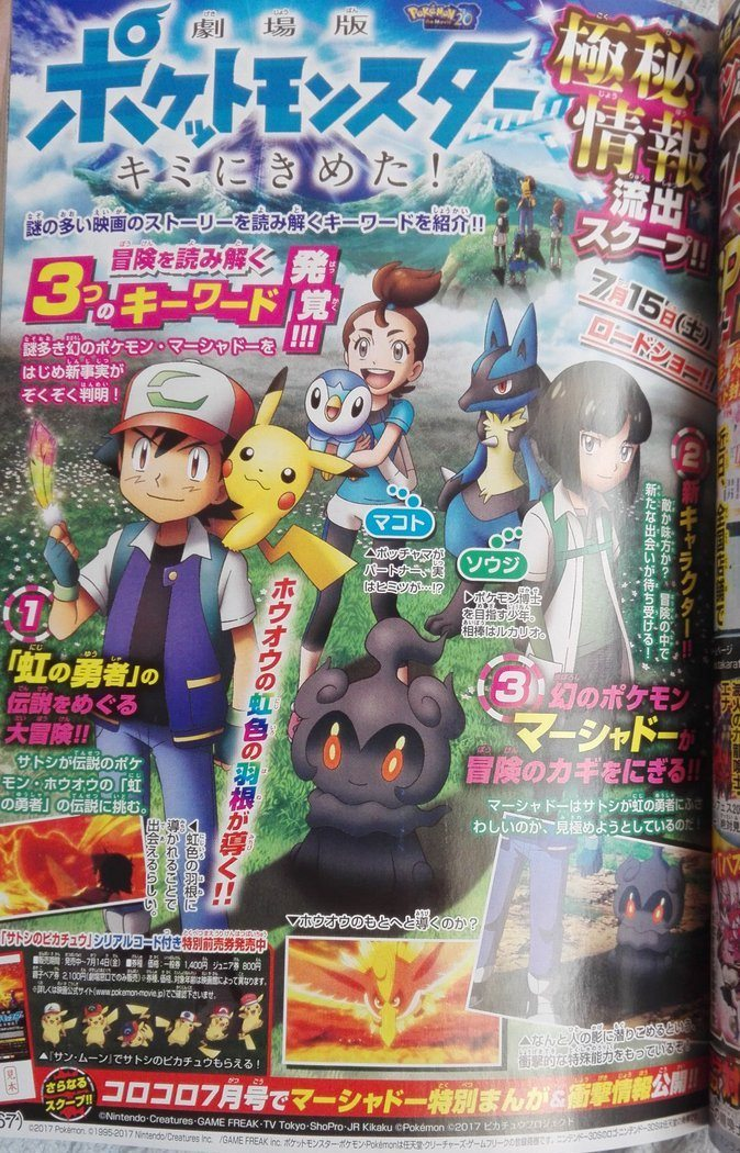 marshadow-corocoro-comic-may-image