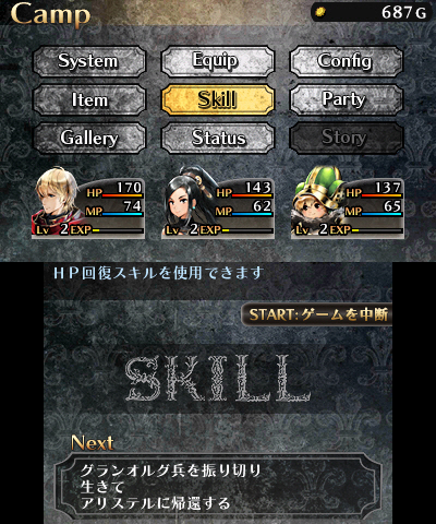 radiant-historia-perfect-chronology-screenshot-3