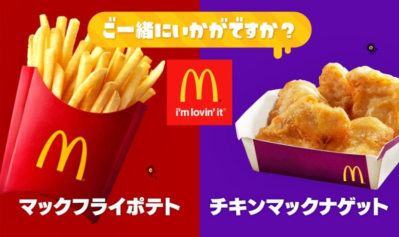 mcdonalds-splatoon-2-splatfest-image