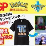 Pokémon Sword Shield Trainer Customization Screenshot