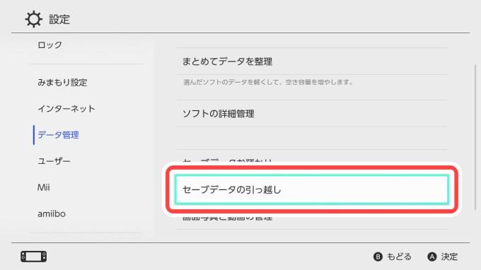 表示された画面で「データ管理」→「セーブデータの引っ越し」を選択し、画面の案内に従って操作してください。