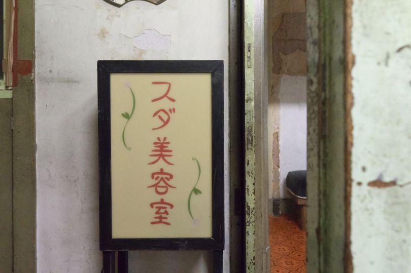 Une enseigne créée par l'équipe du projet Apartment 306 rappelle le temps où Suda Yoshiko y opérait son salon.
