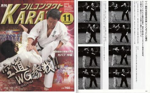 護身術カパプ防衛館月刊フルコンタクト空手2013年11月号