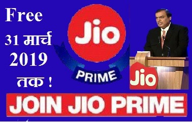 Jio Prime Membership Now Free