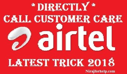 Call Airtel Customer Care Number Directly latest trick