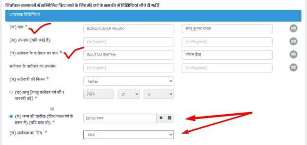 Name Father Name & DOB in Voter list form 6 fill