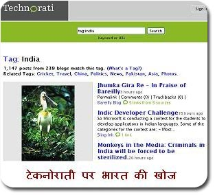 टेकनोराती पर भारत की खोज