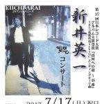 7月17日(祝・月) 新井栄一 唄魂コンサート(加古川・市民会館小ホール)