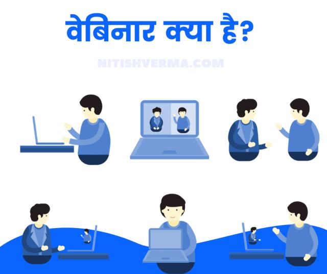 What-is-webinar