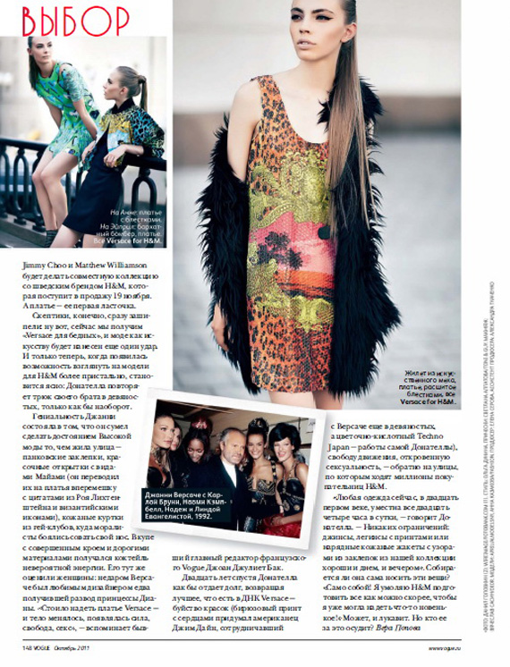 Versace for H&M in Vogue Russia