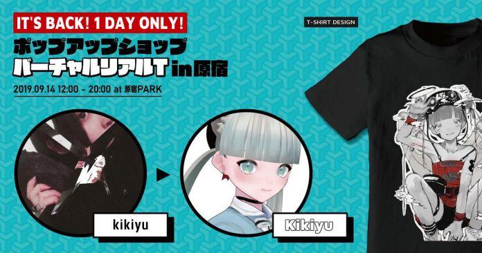kikiyu atatame_m VIRTUAL REALI-T vol2 Plaque