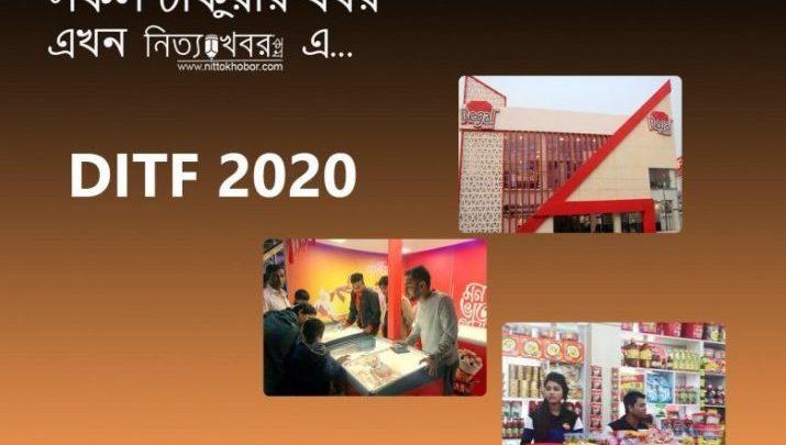 DITF 2020