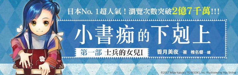 贈書《小書癡的下剋上》抽獎活動 書籍 妞活動專區 niusnews妞新聞