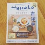 本日発売「Hanako」吉祥寺特集号にオーダーメイド結婚指輪の店NIZI(ニヂ)が掲載されました。