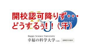 幸福の科学大学 認可