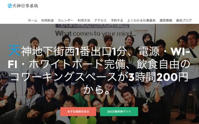 出典:http://shigoto-kichi.com/tenjin/