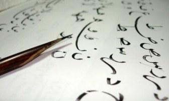 Osmanlıca Yazı Örneği