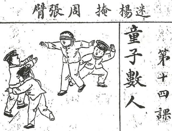 1912 yılında yayınlanmış bir broşürde körebe oynayan Çin'li çocuklar